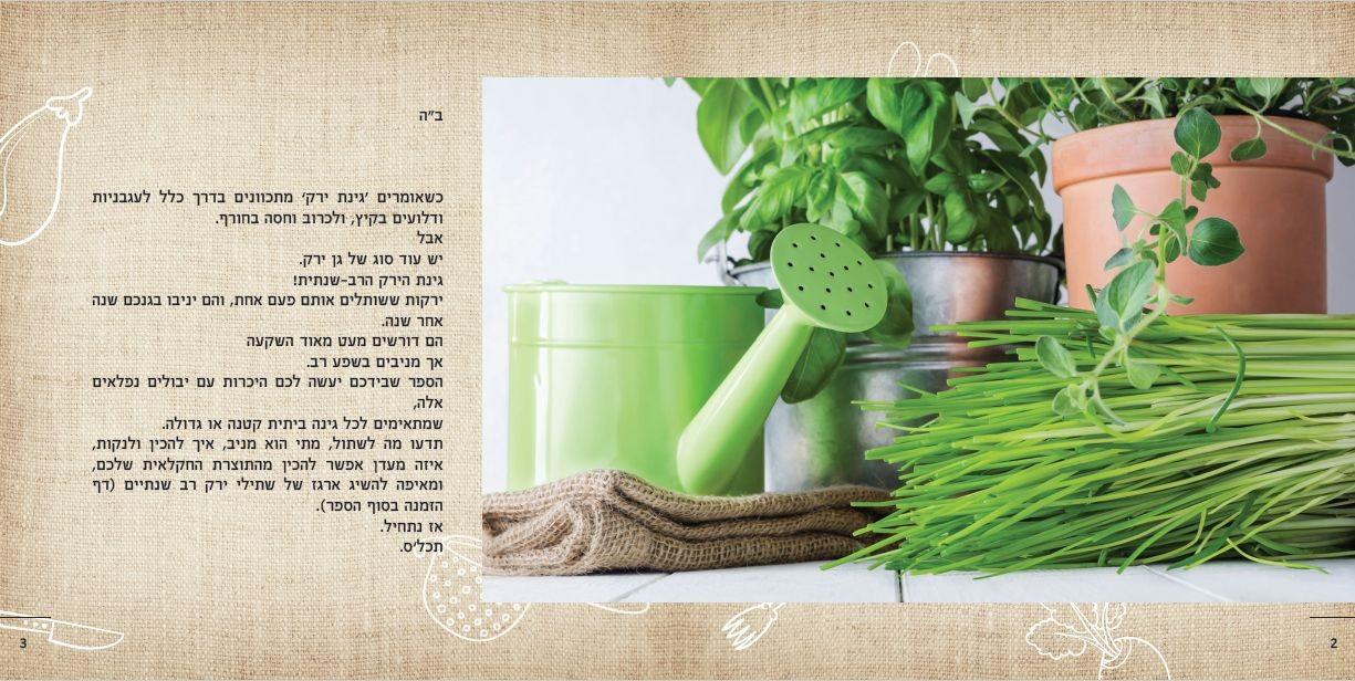 חוברת ירקות רב שנתיים