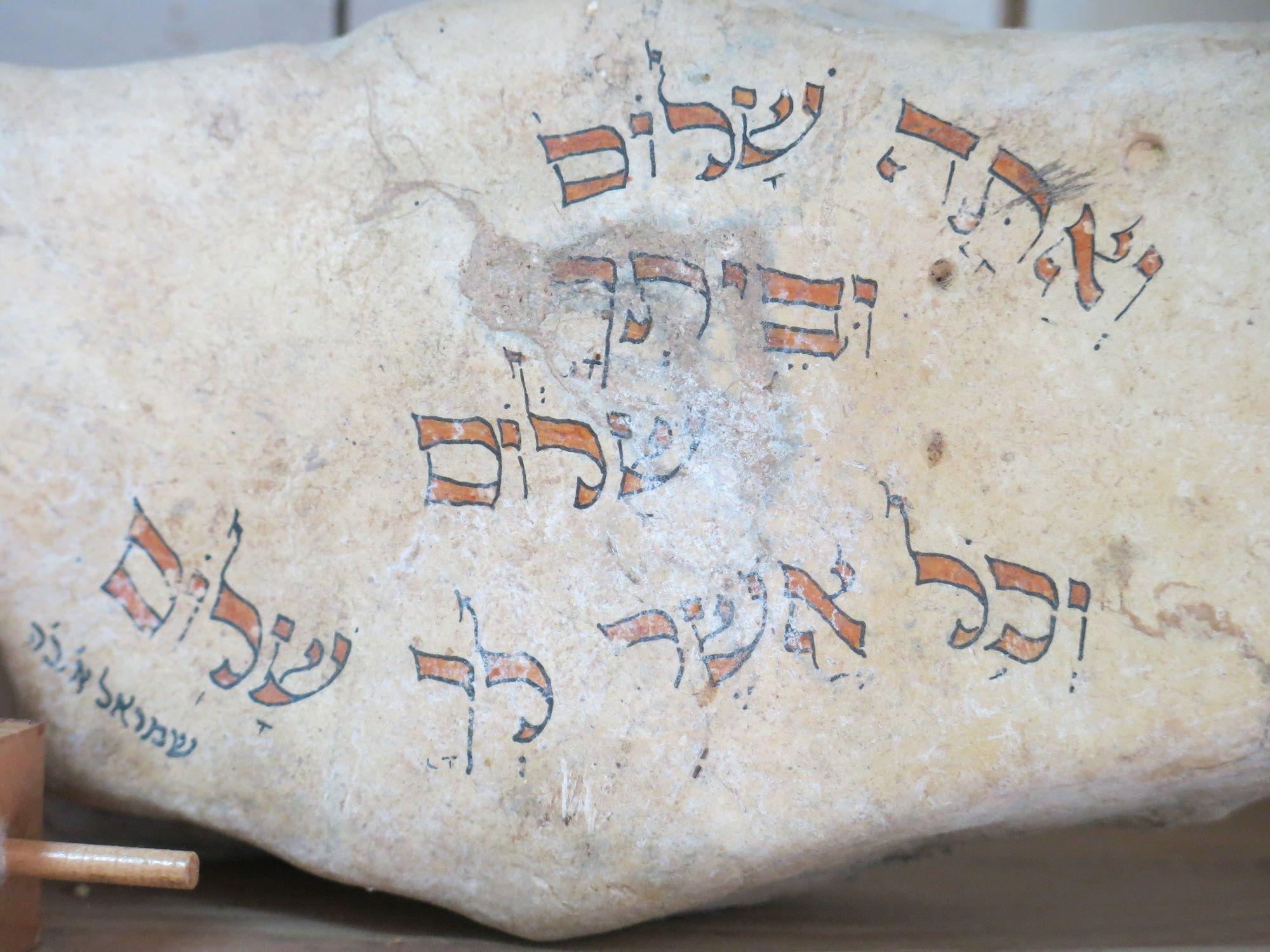 """סדרת מערכים מהלכה למעשה: מושגים בסביבתנות יהודית על פי סדר הא""""ב"""