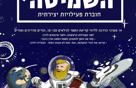 חוברת מערכים לשנה לליווי הספר 'חללית השמיטה' למדריכים ומורים