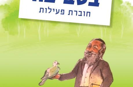 חוברת מערכים לשנה לליווי הספר 'יש תורה בסביבה' למדריכים ומורים