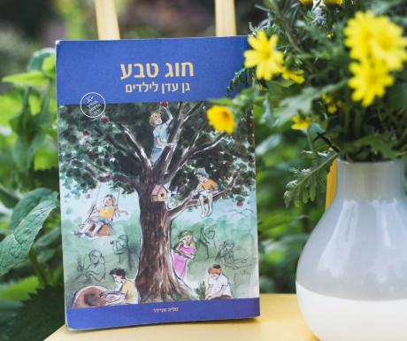 חוג טבע - גן עדן לילדים